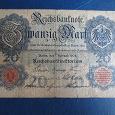 Отдается в дар Банкнота 20 марок Германия