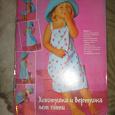 Отдается в дар Журнал с выкройками моделей для детей, 2005, обложка утеряна все выкройки на месте.