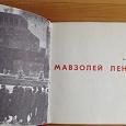 Отдается в дар Книга Мавзолей Ленина