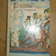 Отдается в дар сборник сказок детям