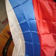 Отдается в дар Флаг России