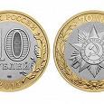 Отдается в дар Монета «Официальная эмблема празднования 70-летия Победы»