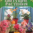 """Отдается в дар Книга «красиво цветущие растения """""""