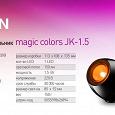 Отдается в дар Декоративный светильник Magic Colors
