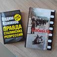 Отдается в дар Книги по истории России.
