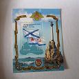 Отдается в дар Блок 225 лет Черноморскому флоту