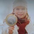 Отдается в дар Монета России