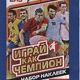 Отдается в дар Набор наклеек к ЧМ по футболу 2018