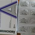 Отдается в дар Таблетки Амоксиклав 2х 875 мг+125 мг