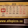 Отдается в дар Настенный календарь на 2016 год