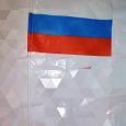 Отдается в дар Флаг российский