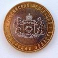 Отдается в дар Биметаллическая монета «Тюменская область» (3 штучки)