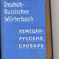 Отдается в дар Карманный немецко-русский словарь