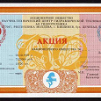 Отдается в дар Молдова. Акция АО Гидротехника 500 рублей. Бланк.