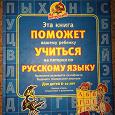 Отдается в дар Учебное пособие по русскому языку 6-10 лет