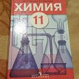 Отдается в дар Учебник Химия, 11 класс
