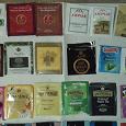 Отдается в дар Чайные пакетики и ярлычки