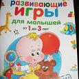 Отдается в дар Детская книжка «Развивающие игры для малышей от 1 до 3 лет»