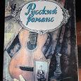 Отдается в дар Книга Русский романс