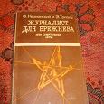 Отдается в дар Книга «Журналист для Брежнева»