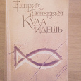 Отдается в дар Книга Генрик Сенкевич 'Quo vadis'