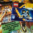 Отдается в дар Лего: каталог и постер
