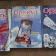 Отдается в дар журналы оракул дайджест и квартальный надзиратель + дорогие адреса