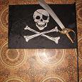 Отдается в дар Пиратский флаг и сабля