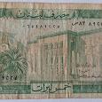 Отдается в дар Ливан, вроде 5 РУБЛЕЙ 1986 года
