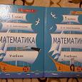 Отдается в дар Математика 1 класс (либо подготовка к школе)