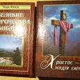 Отдается в дар Книги и брошюры христианские