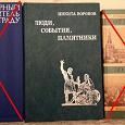 Отдается в дар Книги краеведам, архитекторам, историкам и археологам
