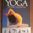 Отдается в дар Книга о йоге