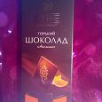 Отдается в дар Шоколад