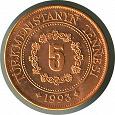 Отдается в дар Монета Туркменистана 1993 года