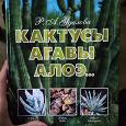 Отдается в дар Книга о суккулентах