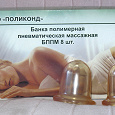 Отдается в дар Банки для вакуумного массажа силиконовые (полимерные)