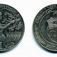 Отдается в дар Монета Туниса.