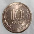 Отдается в дар Юбилейка 10 рублей