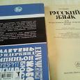 Отдается в дар Словарь иностранных слов, русский язык