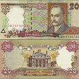 Отдается в дар 20 гривен Украина