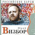 Отдается в дар Российские барды. Том 1. Юрий Визбор (2010)