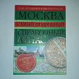 Отдается в дар Атлас Москвы