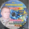 Отдается в дар Диск «Это Жириновский» 2007 года