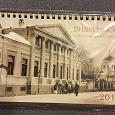 Отдается в дар Календарь настольный 2016