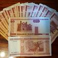 Отдается в дар Купюры Белоруссии