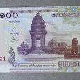 Отдается в дар Банкнота Камбоджи. Пресс.