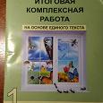 Отдается в дар Рабочая тетрадь по русскому языку.