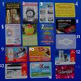 Отдается в дар Календарики «рекламные»