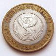 Отдается в дар 10 рублей Республика Алтай